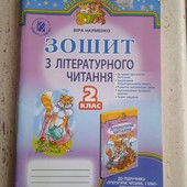 Літературне читання 2 клас Науменко зошит