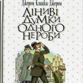 """Джером Клапка Джером """"Ліниві думки одного нероби"""" (книжка для лінивого відпочинку) 152 стор."""