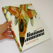 перша україномовна енциклопедія, присвячена сучасним бойовим літакам! Бойові літаки ХХІ століття .