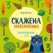Скажена математика: зачарований ліс(математику можна вивчати, розважаючись)Рівень складності 1-2