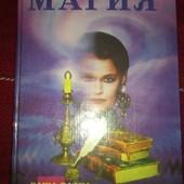 Магия. Степанова Н. И. Книга 600 страниц. Твердый переплет.