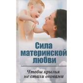 Настольная книга для родителей. Сила материнской любви. 224 стр, твердый переплет