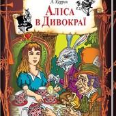"""Бібліотека пригод: Л. Керролл """"Аліса в Дивокраї """" (2 книги в 1) 240 стор."""