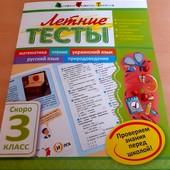 Интересные задания. На выбор Укр или русский язык. Летние тесты ( скоро 3 класс)