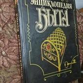 Книги- Энциклопедия быта и Азбука вязания.Лот-1шт.
