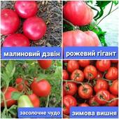 200 зернят! Один сорт або мікс помідорів на Ваш вибір!