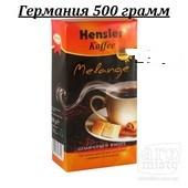 Огромная упаковка 500 грамм кофе Германия.Один на выбор.