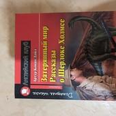"""Книга на английском языке """"Затерянный мир Рассказы о Шерлоке Хомсе"""""""