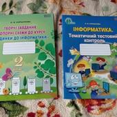 Книга зошит інформатика 2,3 клас