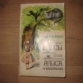 Алиса в Зазеркалье - оригинальные рисунки автора - Л.Кэрролл