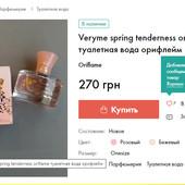 Veryme spring tenderness oriflame 30 мл