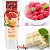 Питательный крем для ступней и рук «Малина и белый шоколад» Beauty Cafe/ УП-10%