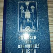 Коллекционная книга с автографом автора. Вы - Боги... Или завещание Христа.