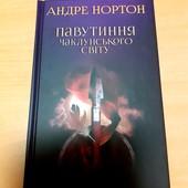 """Книга 2 """"Павутиння чаклунського світу"""""""
