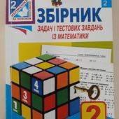 Збірник задач і тестових завдань з математики 2кл.