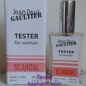 """Какой он вкусный! ❤Согреет вас в прохладные дни!! Jean paul Gaultier """"Scandal"""" !!!! 60 мл фото 1 и 5"""