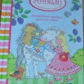Принцесса Аннели и самый милый в мире пони. Волшебный призрак лунного света 80 стр.
