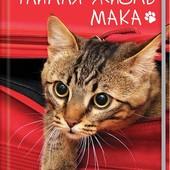 """М. Метц """"Тайная жизнь Мака"""" (Причудливо и романтично. Уютная история и прекрасные персонажи) 320 стр"""