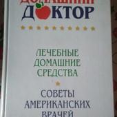 Книга Домашний доктор.