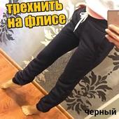Очень классные, тёплые зимние штанишки на флисе на манжете, 42, 44, 46, 48 рр, 2 цвета! Можно на xxs