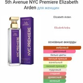 Elizabeth arden 5th avenue nyc premiere оригинал!!!