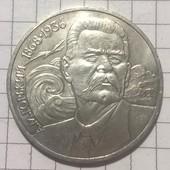 Монета СССР 1 рубль 1988 Горький