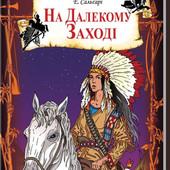"""Один з найвідоміших і найцікавіших романів Еміліо Сальгарі """" На Далекому Заході"""""""
