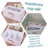 Коробочка под чай ,белая!!! Украсит ваш праздничный стол!!!
