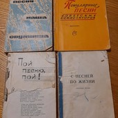Комплект песенников советского времени - раритет: издания 50-60-х годов