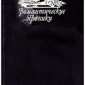 #25 Книга Понсон дю Террайль цикл романов молодость короля Генриха-варфоломеевская ночь, б/у, твёрда