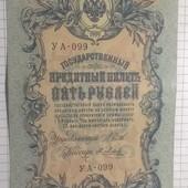 Бона царская 5 рублей 1909