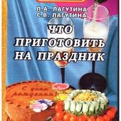 #26 Книга Что приготовить на праздник 2003, б/у, твёрдая обложка