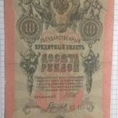 Бона царская 10 рублей 1909