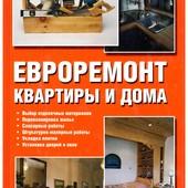 #27 Книга Евроремонт квартиры и дома, б/у, твёрдая обложка
