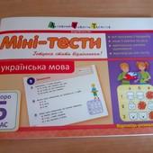 Міні-тести. Українська мова. Скоро 5 клас ( 64 стор)