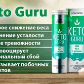 ❤️Keto Guru- Шипучие таблетки для похудения(Кето Гуро)