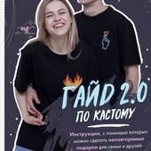 Название: Гайд 2.0 по кастому Автор: Даша Козловская  Платны