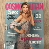 Cosmopolitan апрель 2020 б/у