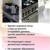Фаберлик. Средство для чистки духовок и плит легко удаляет даже застарелый нагар и жировые пятна