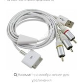 AV Cable+Usb for iphone 3g,4g,4s,ipad 1,2 в инете такой 200 грн