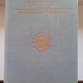 Любителям чтения:Н.В. Гоголь. Избранные произведения. Библиотека учителя.