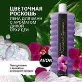 Пена для ванны Avon с ароматом роскошной орхидеи, 500 мл. Собирайте лоты,экономьте на доставке!