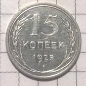 Монета СССР 15 копеек 1925 (серебро)