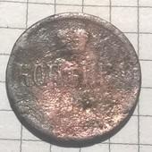 Монета царская Копейка 1864