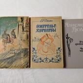 ЛоВиЛоТы! Три книги Дюма одним лотом