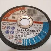 Круг отрезной 125 х 1,6 мм по металлу, 4 шт
