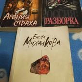 Книги разных авторов