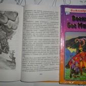 Александр Волков Огненный бог Марранов укр.яз. стр.220
