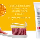 Эффективная! Комплексная зубная паста с прополисом Expert рharma/ УП-10%
