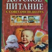 Супервелика книга з рецептами страв для дітей!